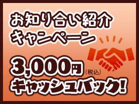 「お知り合い紹介キャンペーン」お知り合いかお友達をご紹介いただくと、3,000円(税込)キャッシュバック!「アファ名刺屋」