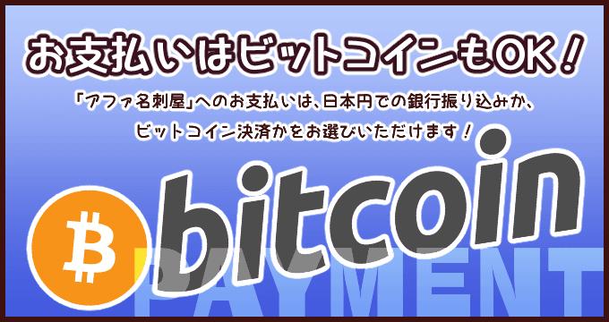 「アファ名刺屋」では、アファ名刺、似顔絵名刺などのデザイン名刺、イラスト制作のお支払いに、ビットコイン決済もお選びいただけます!