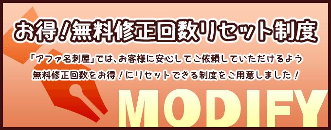 「アファ名刺屋」では、無料修正回数をお得!にリセットできる「無料修正回数リセット制度」をご用意しました