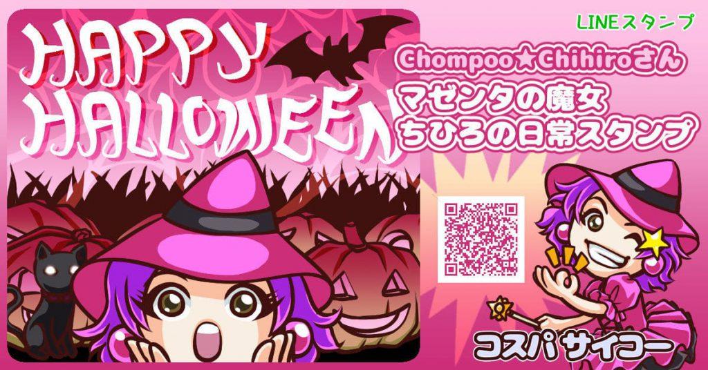 Chompoo☆ChihiroさんLINEスタンプ「マゼンタの魔女ちひろの日常スタンプ」