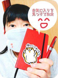 フルフィルノートを続けるコツの一つは「お気に入りのノートとペンを見つける」こと☆