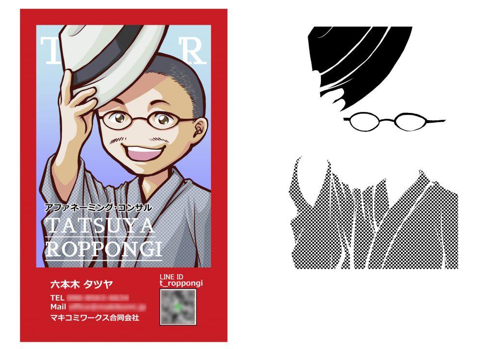 「アファ名刺」六本木タツヤ様のなりたい未来「TIME100に載る」