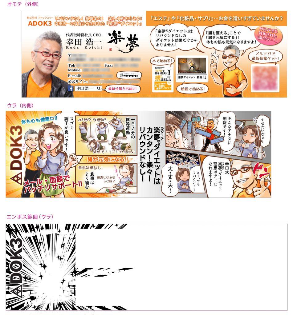 幸田浩一様の似顔絵&漫画名刺